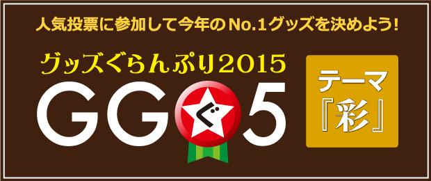 gg5_banner1
