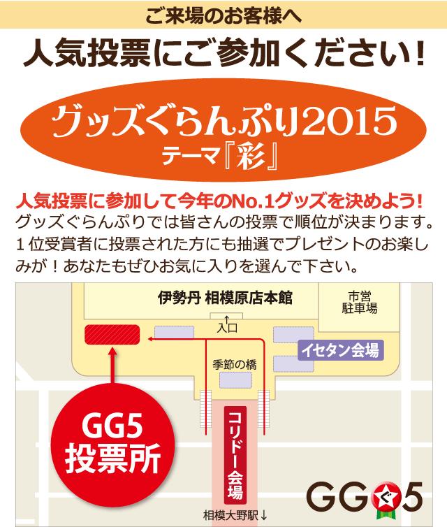 gg5_banner2