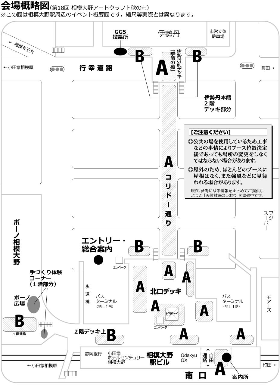 秋の市2015会場図
