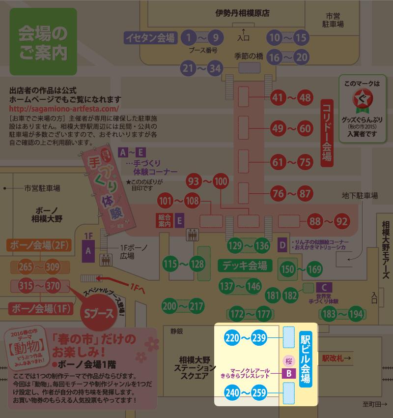 駅ビル会場