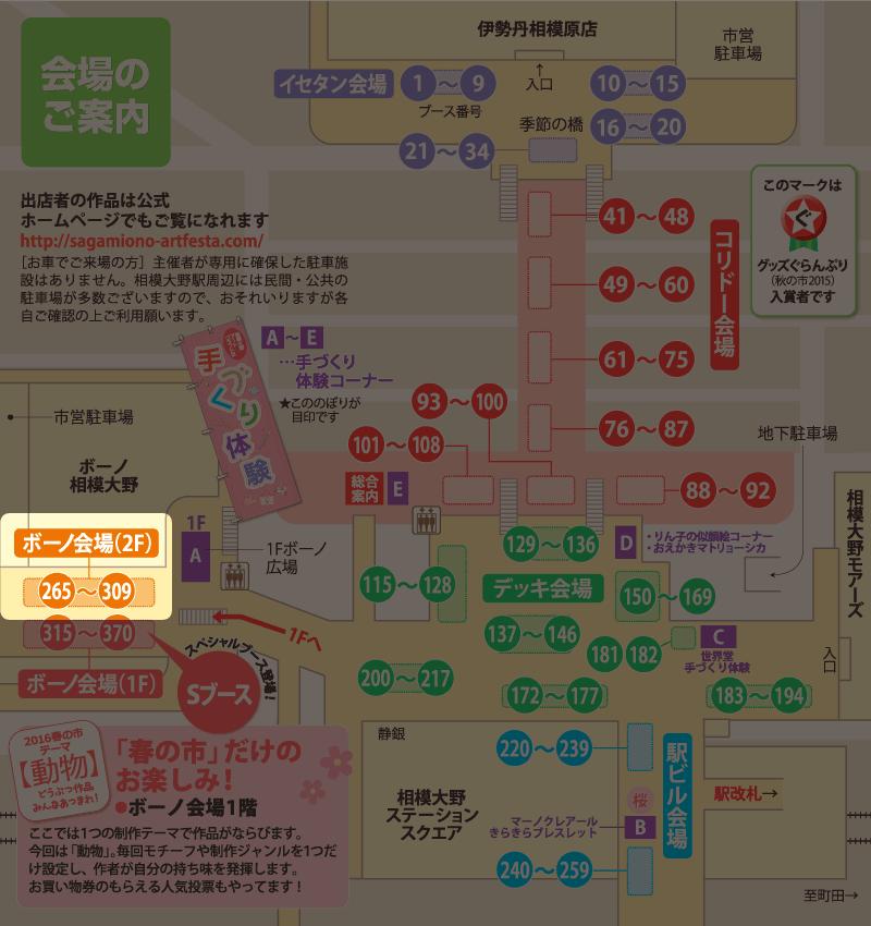 ボーノ会場】(2階)