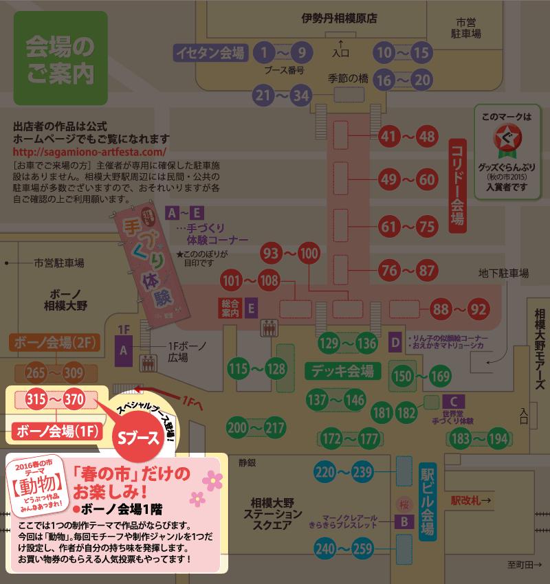 ボーノ会場】(1階Sブース)