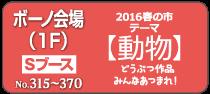 ボーノ会場(1階 Sブース)